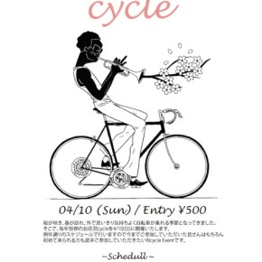 4/10(日)OHANAMI cycle開催