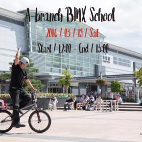 3/19(土)明日!!A-branchBMXSchoolです