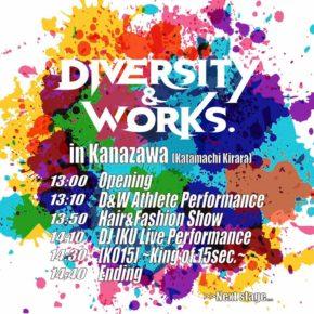 4/30 Diversity&works. in 片町きらら