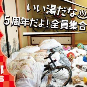 5/28(土)臨時休業のお知らせ