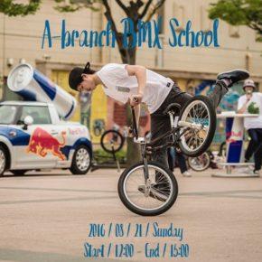 明日!!A-branchBMXschool開催