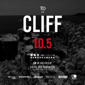 10/05(水)TO CLIFF