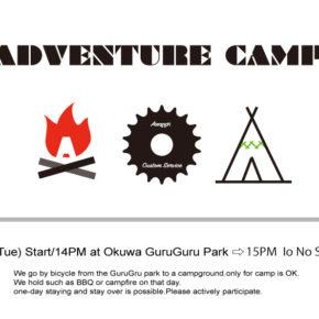 8/15(火) ADVENTURE CAMP