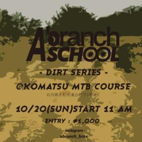 A-branch BMX School -DIRT SERIES -
