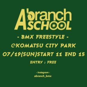 7月A-branch bmx school