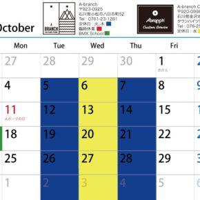 10月スケジュール